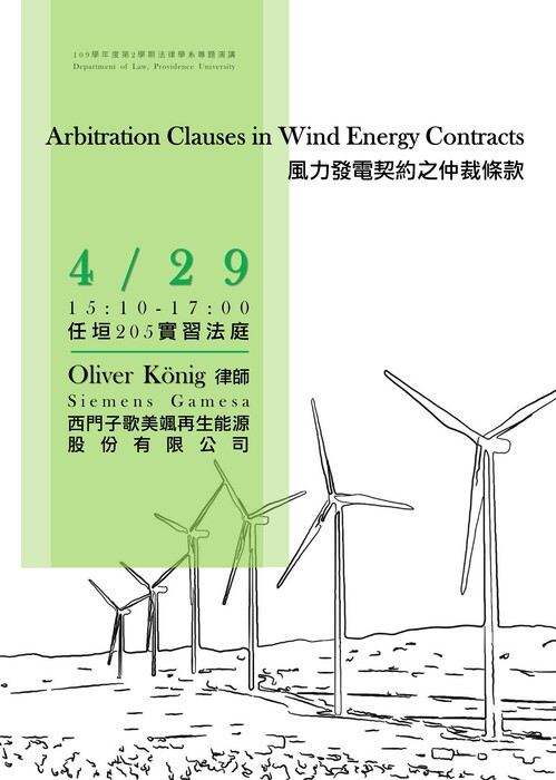 Arbitration Clauses in Wind Energy Contracts